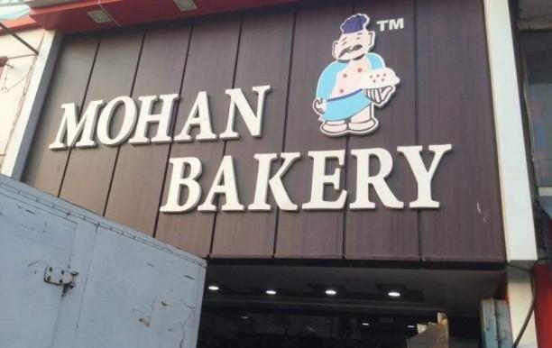 mohan_bakery_frunt.jpg