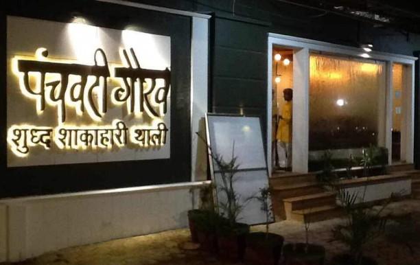 panchavati-gaurav2.jpg